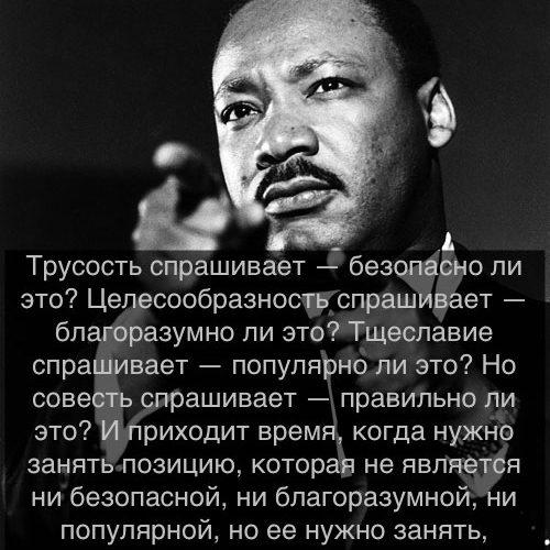 Мартин Лютер и ТСС