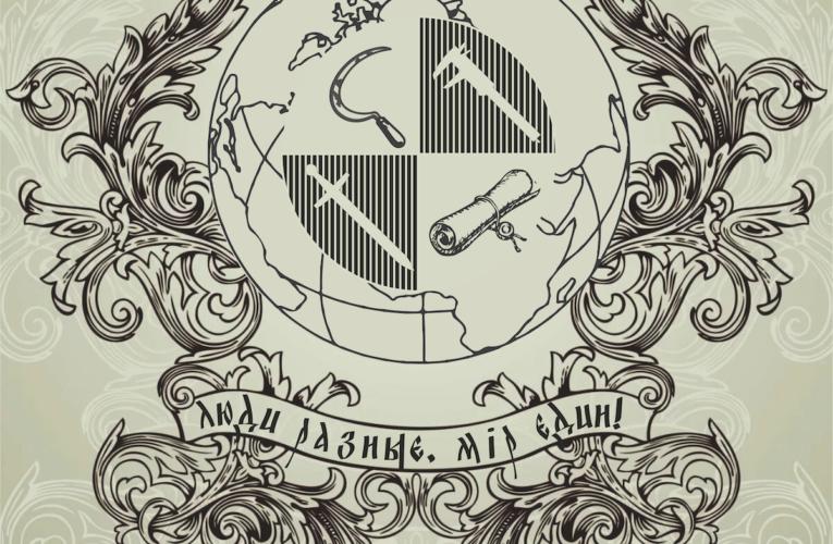 Обсуждение Манифеста русской национальной идеи: 09.11.2020 18:00