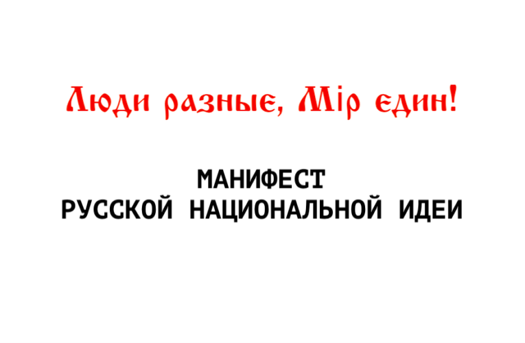 Манифест русской национальной идеи
