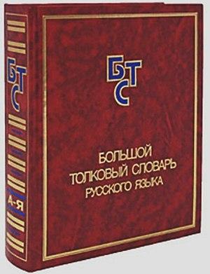 Толковый словарь этических понятий